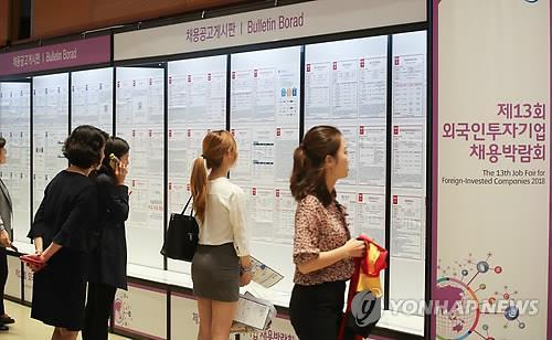 Jobseekers look at recruitment notices during a job fair of foreign-invested companies at a convention center in Seoul on June 14, 2018 (Yonhap)