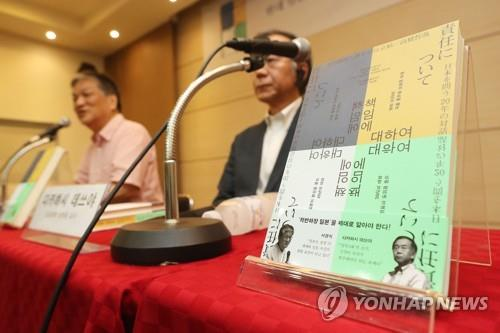 This photo shows the cover of a new book by professors Suh Kyung-sik (L) and Tetsuya Takahashi on display during a press conference on Aug. 12, 2019. (Yonhap)