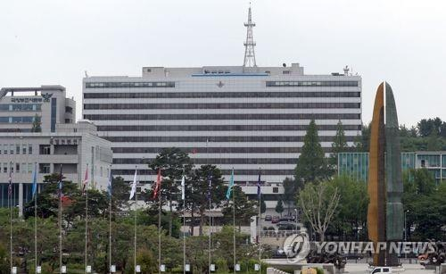 The defense ministry building in Seoul (Yonhap)