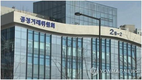 This undated photo shows the Fair Trade Commission's main office in Sejong, an administrative hub located 130 kilometers southeast of Seoul. (Yonhap)