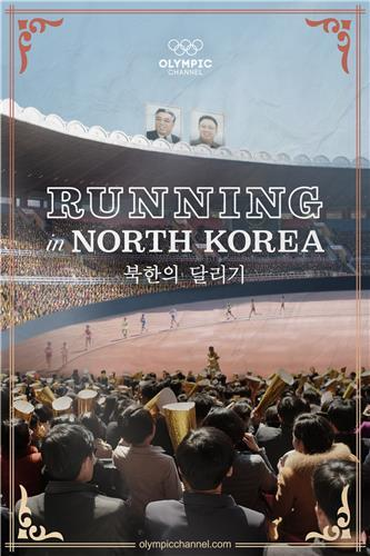 "This image provided by the Olympic Channel on Oct. 4, 2019, shows the poster for its original documentary, ""Running in North Korea."" (PHOTO NOT FOR SALE) (Yonhap)"
