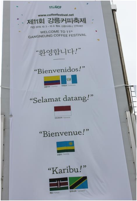 This placard shows welcome messages in the languages of South Korea, Colombia, Guatemala, Indonesia, Rwanda, Kenya and Tanzania, whose embassies took part in the 11th Gangneung Coffee Festival. (Yonhap)