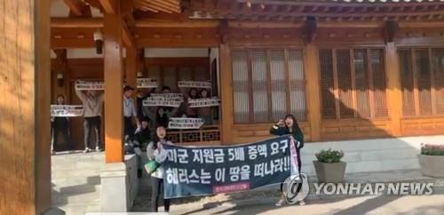 Members of a progressive association of Korean university students stage a protest inside the residence of U.S. Ambassador Harry Harris in Seoul on Oct. 18, 2019, in this photo captured from the group's Facebook account. (PHOTO NOT FOR SALE) (Yonhap)