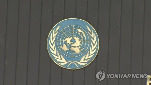 U.N. training course for senior mission leaders begins in S. Korea
