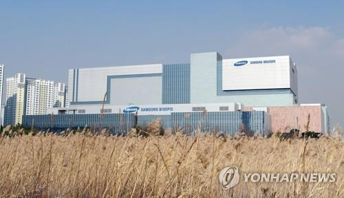This undated photo provided by South Korean pharmaceutical firm Samsung Bioepis Co. shows its headquarters. (PHOTO NOT FOR SALE) (Yonhap)
