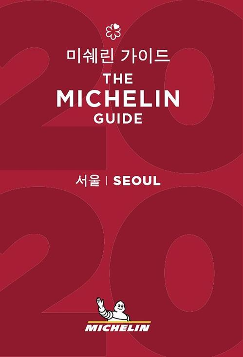 This photo, provided by Michelin Korea on Nov. 14, 2019, shows the latest edition of the Michelin Guide Seoul. (PHOTO NOT FOR SALE) (Yonhap)