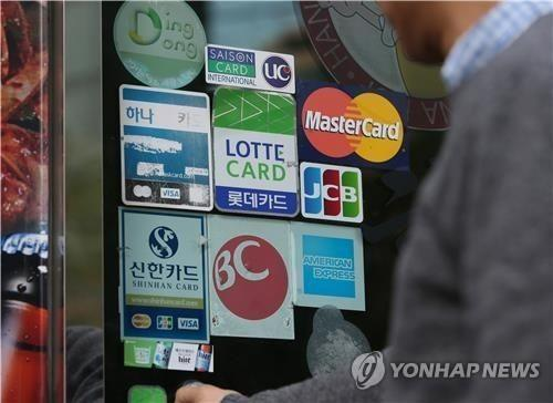Koreans' overseas card spending rises 1.4 pct in Q3