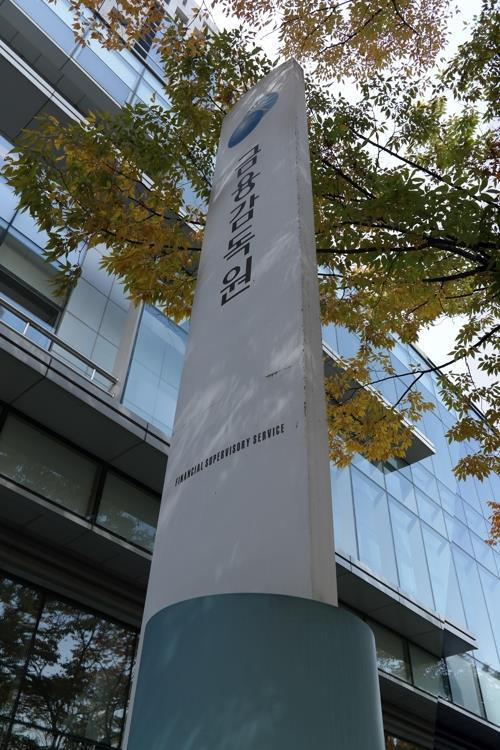 The Financial Supervisory Service sign at the regulator's headquarters in Yeouido, Seoul (Yonhap)