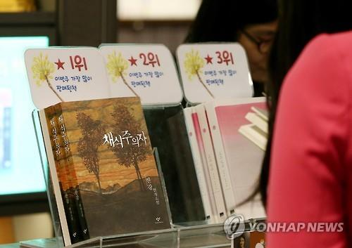 "This photo shows Hang Kang's ""The Vegetarian"" on display at a bookstore in Seoul in 2016. (Yonhap)"