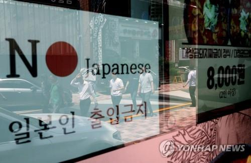This file photo shows a Korean restaurant in Busan that put up a sign saying that Japanese customers are not accepted on Aug. 2, 2019. (Yonhap)