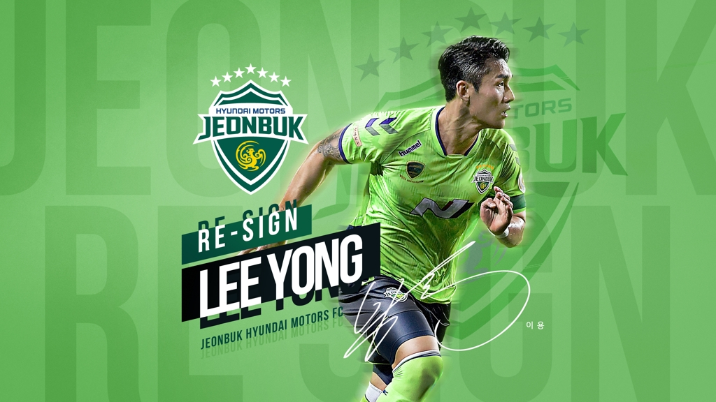 This image provided by Jeonbuk Hyundai Motors on Jan. 7, 2020, shows the K League 1 club's defender Lee Yong. (PHOTO NOT FOR SALE) (Yonhap)