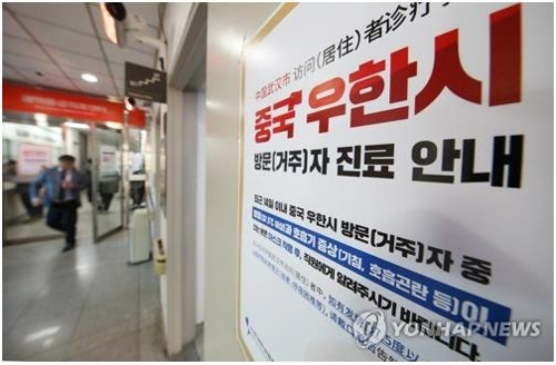 S. Korea going all-out to prevent spread of Wuhan coronavirus during holidays