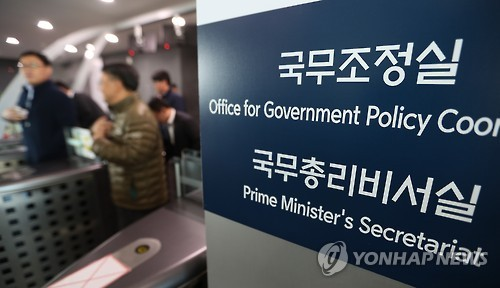 S. Korea pushes for deregulation for new industries - 1