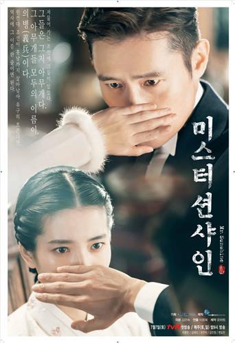 "This image provided by CJ E&M shows a poster for the upcoming television series ""Mr. Sunshine."" (PHOTO NOT FOR SALE) (Yonhap)"