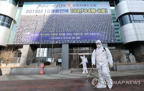 Quarantine officials disinfect the Daegu branch of the Shincheonji Church of Jesus, the center of the cluster virus outbreak, on Feb. 20, 2020. (Yonhap)