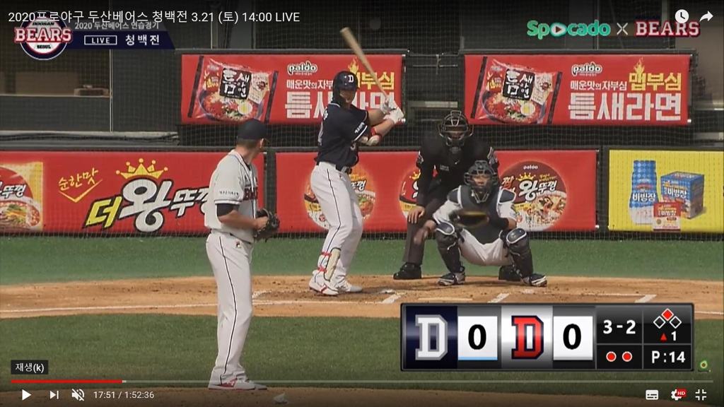 This screen grab shows a YouTube feed of an intrasquad game by the Doosan Bears at Jamsil Stadium in Seoul on March 21, 2020. (PHOTO NOT FOR SALE) (Yonhap)