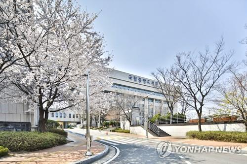 This photo, provided by the National Library of Korea, shows its Seoul library on April 3, 2020, which has been closed due to COVID-19. (PHOTO NOT FOR SALE) (Yonhap)