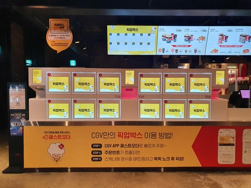(Yonhap Feature) Digitalized movie theater coincides with new contactless trend stemming from coronavirus