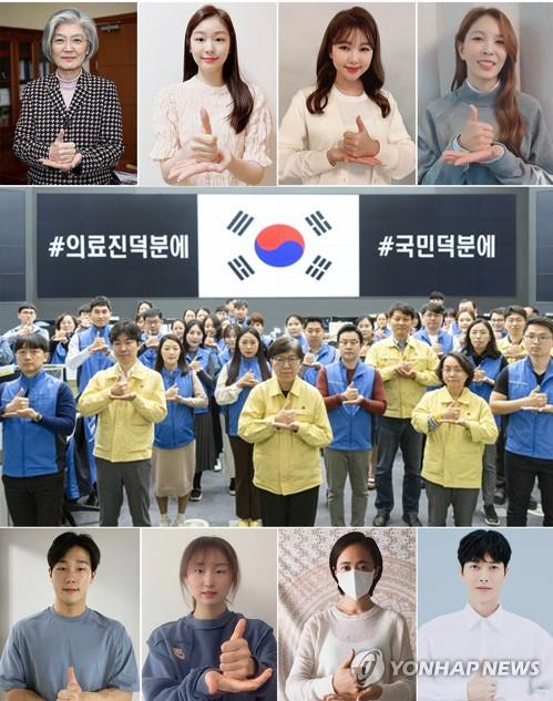 These images, provided by the government, show government officials, celebrities and athletes taking part in a social media campaign to show respect for health workers. (PHOTO NOT FOR SALE)(Yonhap)