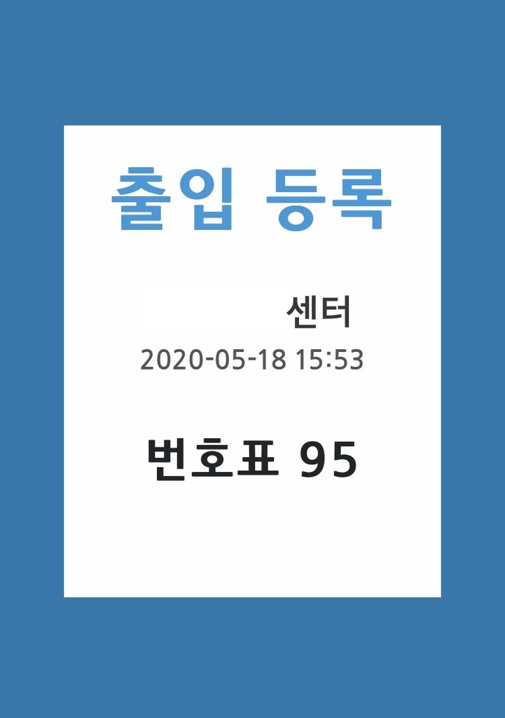 This screenshot, captured on May 18, 2020, shows a blue-framed message that pops up when one has filled out a mobile entry log and is approved to enter a venue. (Yonhap)