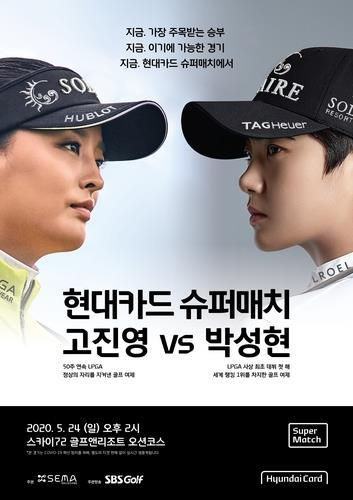 "This image provided by Hyundai Card on May 13, 2020, shows the promotional poster for ""Hyundai Card Super Match"" between LPGA stars Ko Jin-young (L) and Park Sung-hyun. (PHOTO NOT FOR SALE) (Yonhap)"