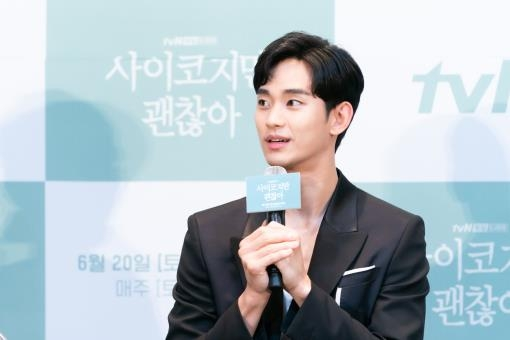 "Actor Kim Soo-hyun speaks at a press conference on ""It's Okay to Not Be Okay"" streamed online on June 10, 2020 in this photo provided by tvN. (PHOTO NOT FOR SALE) (Yonhap)"