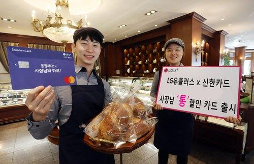 In this photo, provided by LG Uplus Corp. on April 5, 2020, models introduce a credit card product released by LG Uplus and Shinhan Card. (PHOTO NOT FOR SALE) (Yonhap)