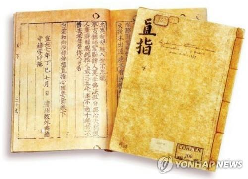"This file photo shows ""Jikji,"" the world's oldest existing metal-printed book. (Yonhap)"