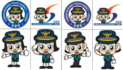 The two characters on the left show Posuni before the revision, and the two on the right show Posuni after the revision, in this compilation provided by The Korean National Police Agency on July 7, 2020. (Yonhap)