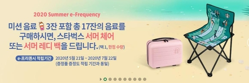 "This image, captured from Starbucks Korea's homepage, shows its summer promotional event to give customers limited editions of goods under its ""e-frequency"" program. (PHOTO NOT FOR SALE) (Yonhap)"