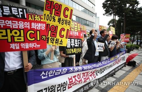 This photo shows victims of a fund scam calling for full compensation for the financial damages that Lime Asset Management Co. has caused in front of the Shinhan Bank headquarters in central Seoul on July 10, 2020. (Yonhap)