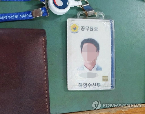 This photo, provided by the brother of a deceased fisheries official, shows the man's identification card left on the boat. (PHOTO NOT FOR SALE) (Yonhap)