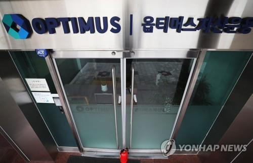 The entrance of Optimus Asset Management in southern Seoul is closed on Oct. 13, 2020. (Yonhap)