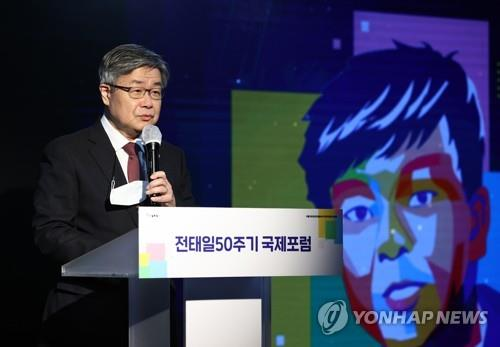 Minister of Employment and Labor Lee Jae-gap speaks at an international forum held in Seoul on Nov. 11, 2020, on the occasion of the 50th death anniversary of an iconic Korean labor rights activist. (Yonhap)