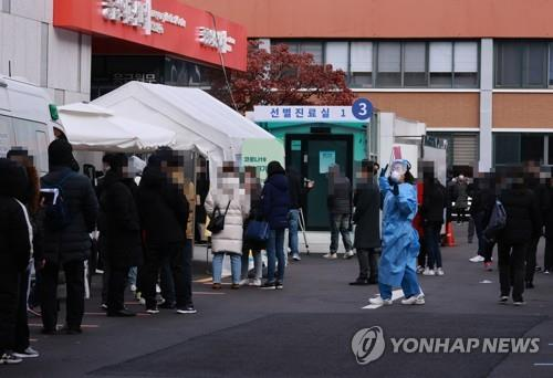 People line up outside a testing center for COVID-19 set up at the National Medical Center in central Seoul on Nov. 29, 2020. (Yonhap)