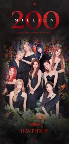 This photo, provided by JYP Entertainment, shows an image celebrating TWICE's new YouTube milestone. (PHOTO NOT FOR SALE) (Yonhap)