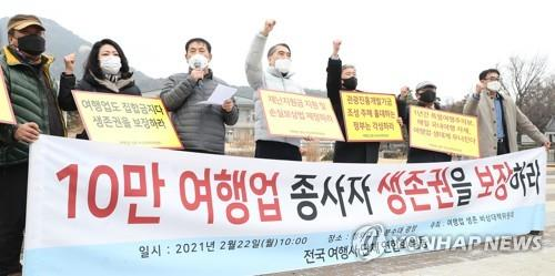 Travel agents hold a press conference in front of Cheong Wa Dae in Seoul on Feb. 22, 2021, calling for relief measures. (Yonhap)