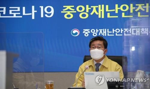 This undated file photo shows Jeon Hae-cheol, minister of the interior and safety, attending a meeting of the Central Disaster and Safety Countermeasure Headquarters. (Yonhap)