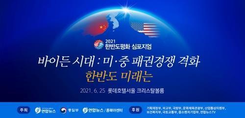 (3rd LD) Unification minister hopes big trend changing despite N.K. rejection of U.S. dialogue offer - 3