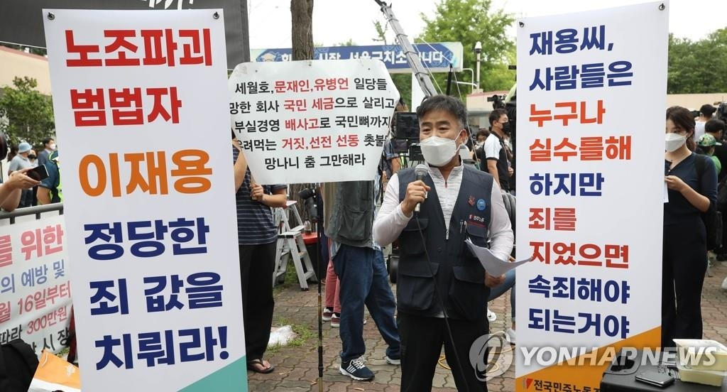 Labor activists protest against Lee's release outside the Seoul Detention Center in Uiwang, 25 kilometers south of Seoul, on Aug. 13, 2021. (Yonhap)