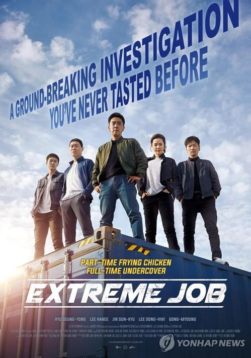 """A poster for """"Extreme Job,"""" provided by CJ ENM (PHOTO NOT FOR SALE) (Yonhap)"""