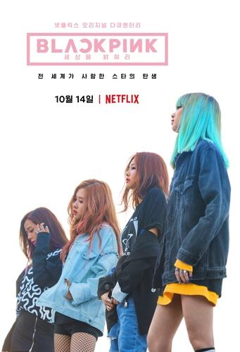 L'affiche promotionnelle du documentaire «Blackpink: Light Up the Sky». (Image fournie par Netflix. Revente et archivage interdits)