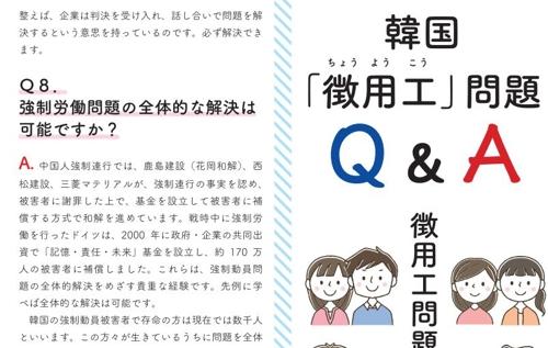 日本の市民団体が「徴用工問題Q&A」作成 政府主張の矛盾も指摘 ...
