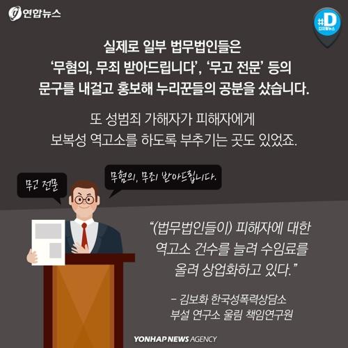 [카드뉴스] 꼼수로 법망 피해 가려는 성범죄자들 - 10