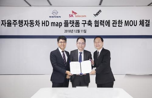 쌍용차, SKT·히어社와 자율주행 고정밀지도 개발 협력