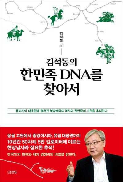 """""""한민족 DNA가 경제의 기적 일으켰다"""" - 2"""