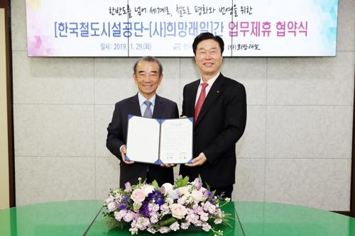 협약 맺는 김상균(오른쪽) 철도공단 이사장과 이철 희망래일 이사장
