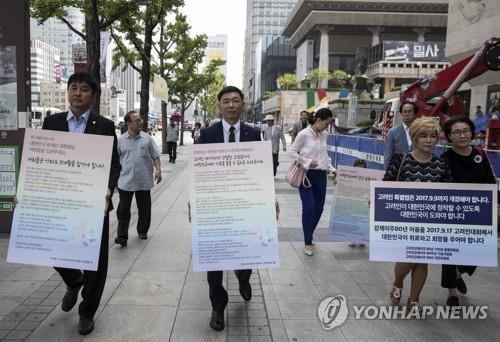 2017년 6월 9일 고려인들이 고려인특별법 개정을 요구하며 서울 광화문 앞 세종대로를 행진하고 있다. [연합뉴스 자료사진]