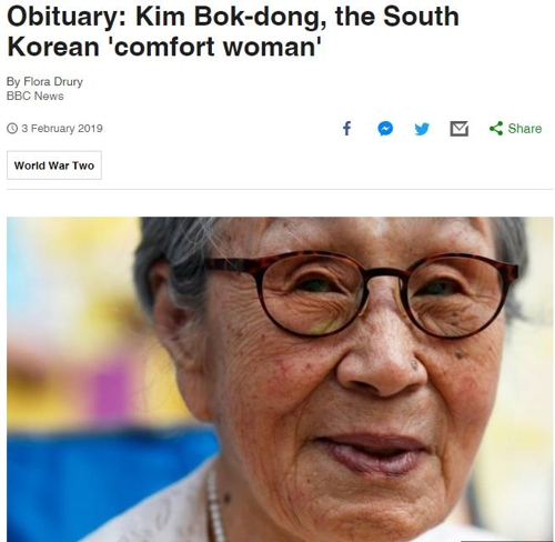 BBC 김복동 할머니 일대기 집중보도[BBC 웹페이지 캡처]