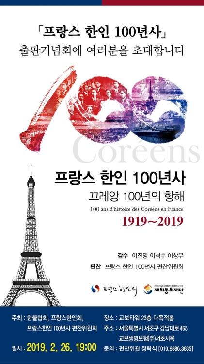 '프랑스 한인 100년사' 표지로 만든 출판기념회 초청장